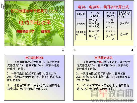 初三物理电学专题复习电功和电功率ppt