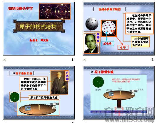 原子的核式结构ppt 人教课标版