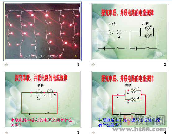 探究串联,并联电路的电流规律ppt