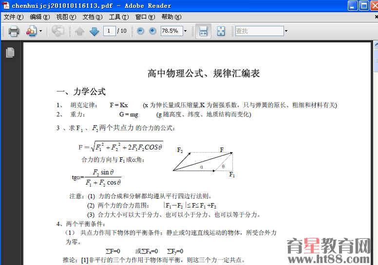 高中物理公式,规律汇编表电子书