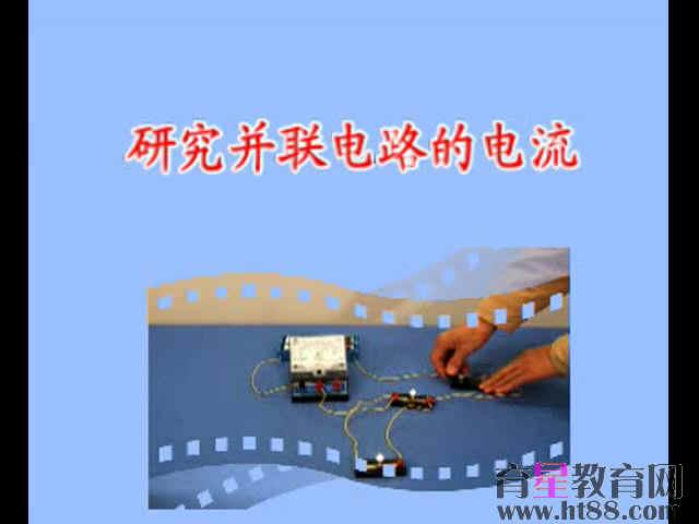 沪科粤教版年级九初中初中物理v年级视频资料2过去一般上册优培图片
