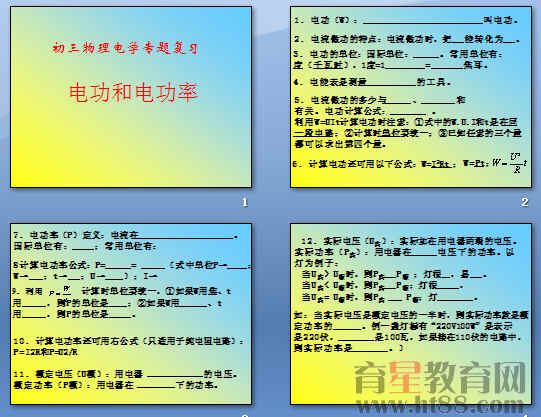 初中物理电功率教案_电功,电功率计算专题训练