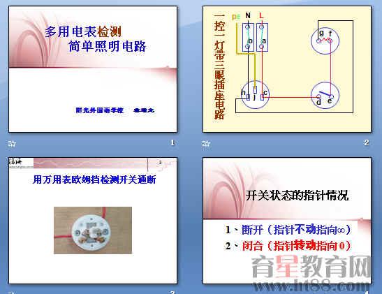 多用电表检测简单照明电路ppt