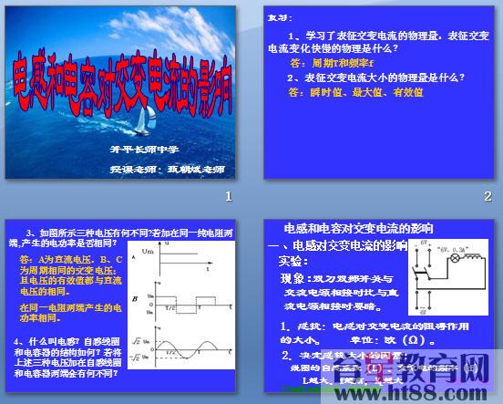 《电感和电容对交变电流的影响》ppt1