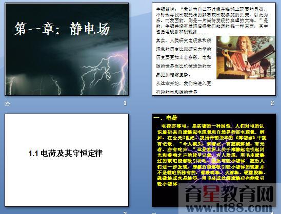 电荷及其守恒定律ppt7 人教课标版