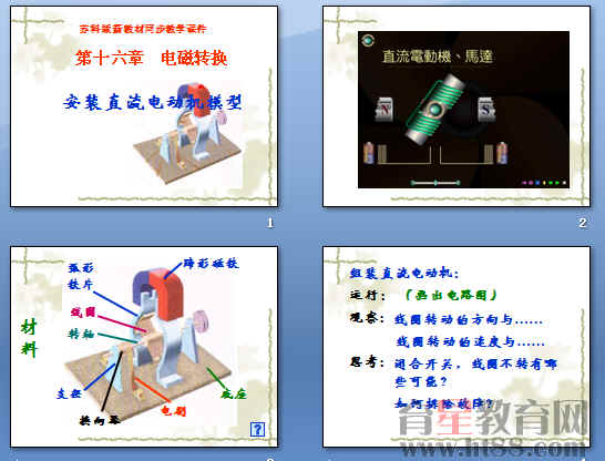 《安装直流电动机模型》ppt