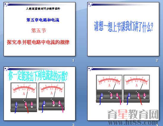 并联电路中电流的规律ppt4