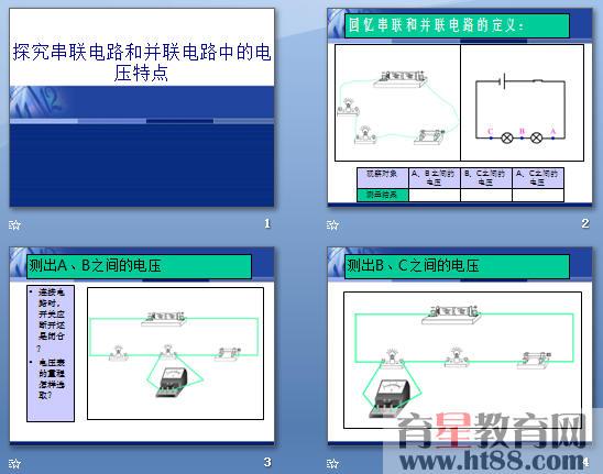 探究串联电路和并联电路的电压特点ppt
