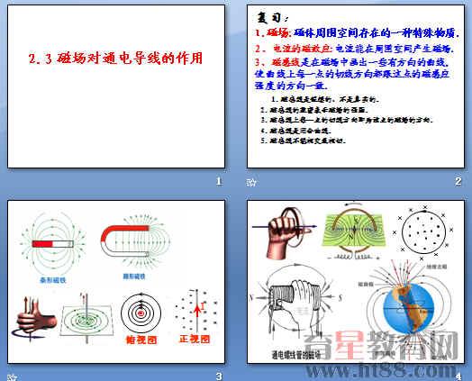 磁场对通电导线的作用ppt4
