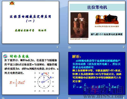 《法拉第电磁感应定律的应用》ppt2