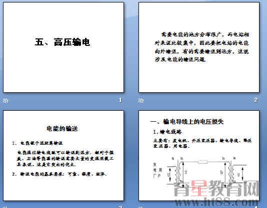 高压输电ppt1 人教课标版