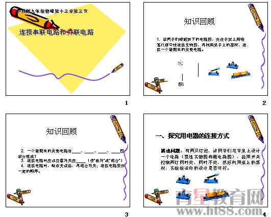 连接串联电路和并联电路ppt1