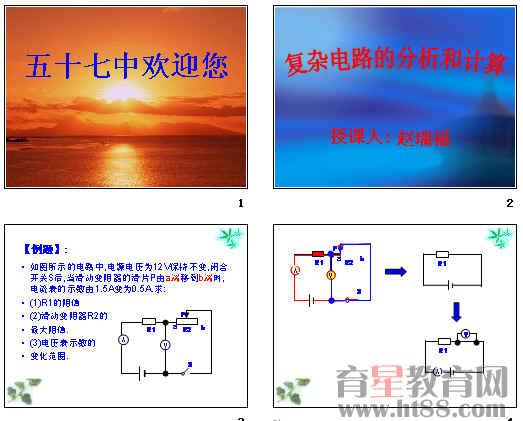 复杂电路的分析和计算ppt