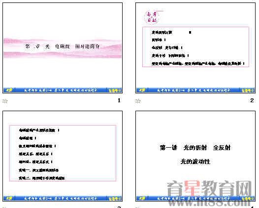 2012年金版新学案高三物理一轮复习(课件+课下作业+)