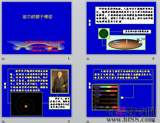 玻尔的原子模型ppt5 人教课标版