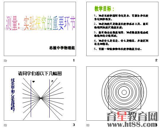 物理实验报告刻度尺的使用方法实验步骤和结论