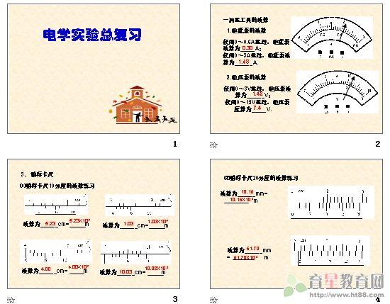 电阻的测量,替代法测电阻