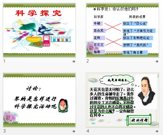 科学探究ppt2 粤教沪科版