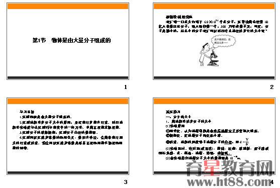分子动理论ppt5 人教课标版