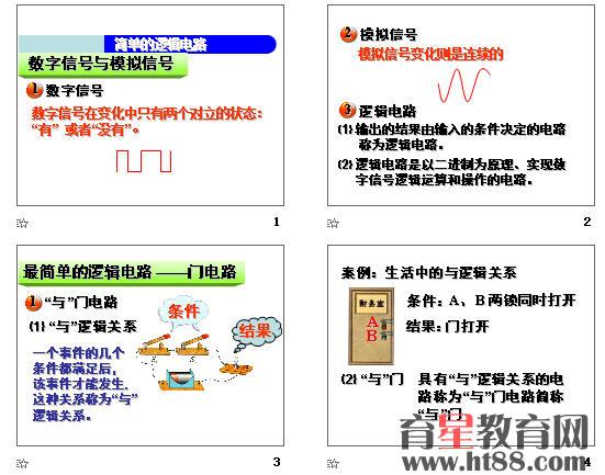 简单的逻辑电路ppt13 人教课标版