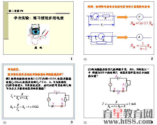学生实验:练习使用多用电表ppt