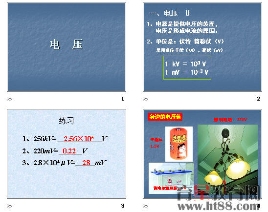 知道电压的单位及换算关系,记住干电池及家庭电路的电压值.