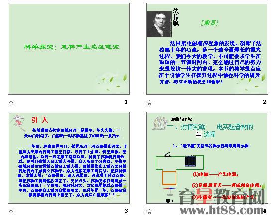 初中物理电流与电路练习题(沪科教材)