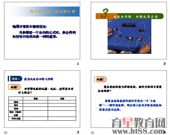 知道伏安法测电阻有电流表内接和外接两种方法,理解两种方法的误差原