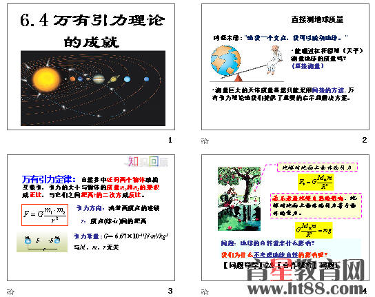 《万有引力理论的成就》ppt24